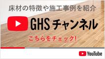 床材の特徴や施工事例を紹介「GHSチャンネル」こちらをチェック!