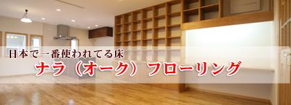 日本で一番使われてる床 ナラ オークフローリングぐ