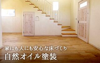 家にも人にも安心な床づくり|自然オイル塗装