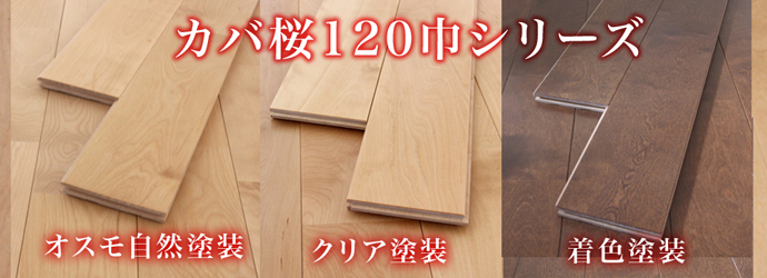 カバ桜無垢フローリング120巾ユニタイプ シリーズぐ
