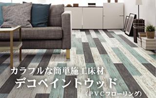カラフルな簡単施工床材|デコペイントウド(PCVフローリング)