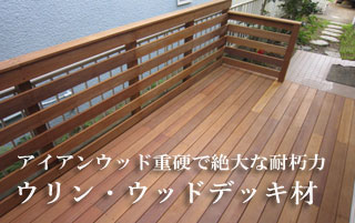 世界でアイアンウッド(鉄の木)と呼ばれるデッキ材