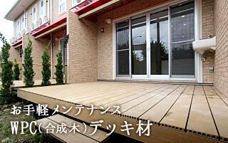 お手軽メンテナンス|WPC(合成木)デッキ材