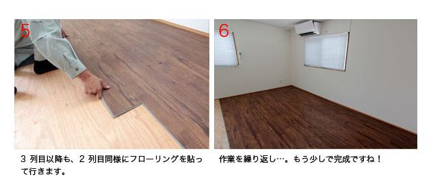 3列目以降はそれの繰り返しで、PVCフローリング(デコクリック・decoclick)を床全体に張って行く。途中で全体像を把握しチェックも忘れずに。