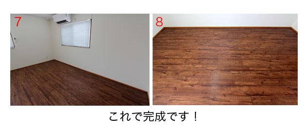 3全ての手順を終えると完成です(6畳程度なら3時間程度で床を張り替える事が可能)