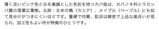 北欧・北米のメープルに似ているカバ桜(樺桜 / サクラ / バーチ)材