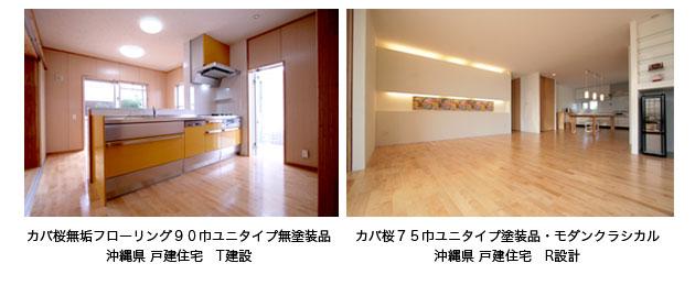 カバ桜無垢フローリングの施工写真(住宅 / アパート / 家)