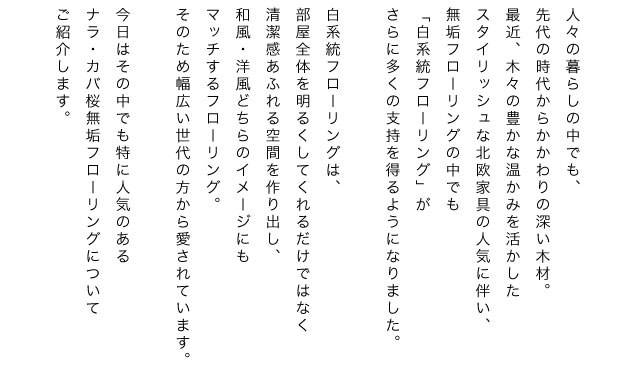 今回はナラ(オーク)材とカバ桜(樺桜/サクラ)の魅力・特徴