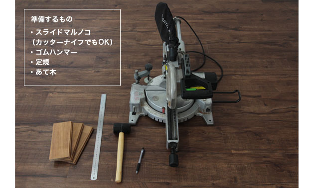 PVCフローリング(デコクリック・decoclick)を施工する際に準備するもの(スライド丸のこ(カッターでも可)、ゴムハンマー、定規、あて木)