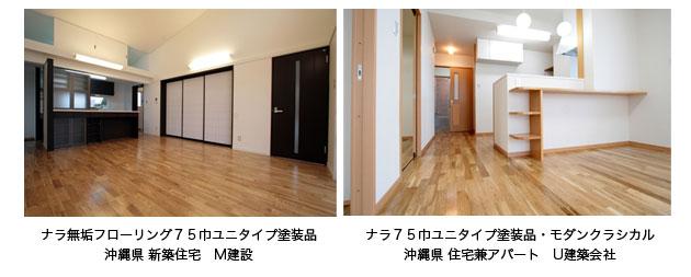 ナラ(オーク)無垢フローリングの施工写真(住宅 / アパート/ 家)
