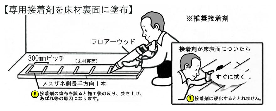 フローリングへの接着剤の塗布方法