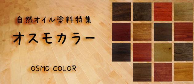 自然オイル塗料/自然オイル塗装/オスモカラー(無垢フローリング/無垢材/自然塗装)