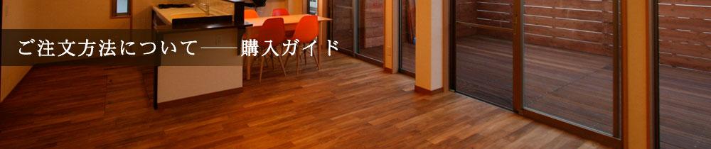 無垢フローリング・床材のご注文の流れ