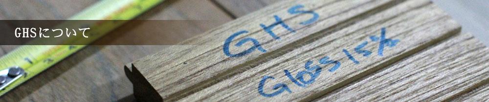 無垢フローリング・床材の専門店|GHSについて