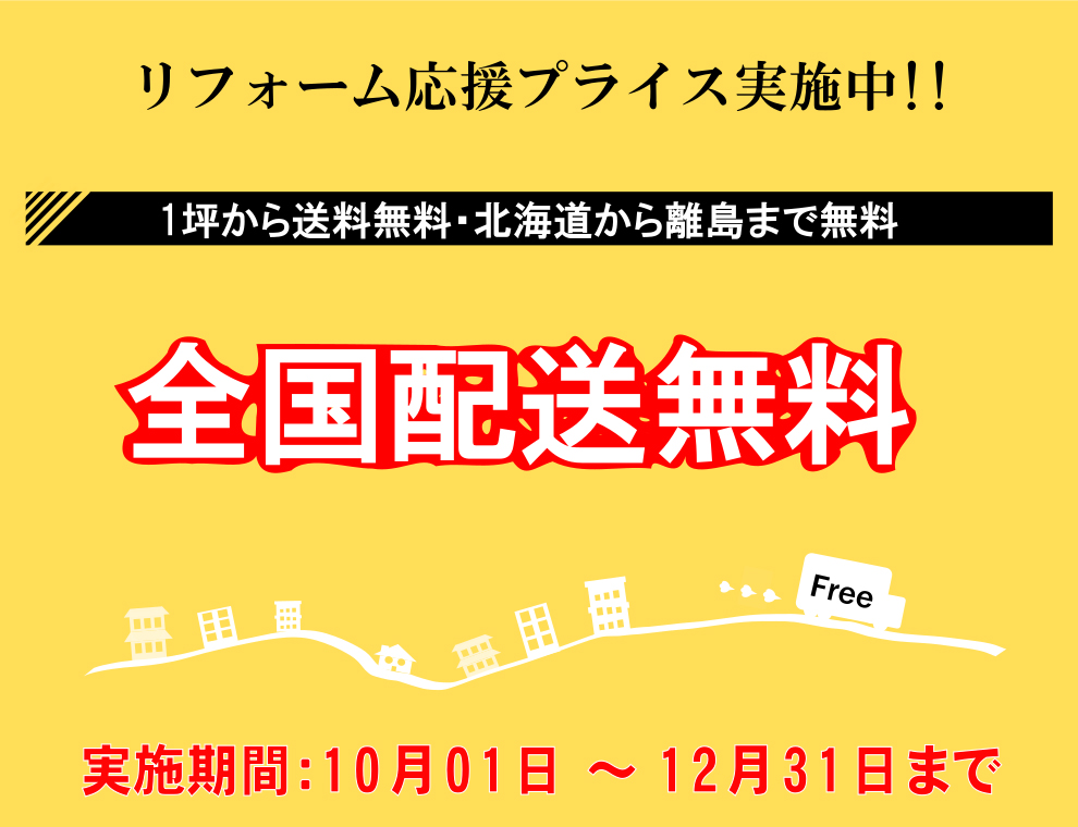 1坪から全国送料無料 北海道から離島まで