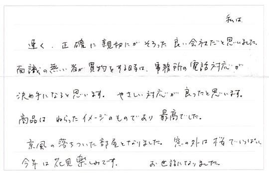 ブラックウォールナット複合フローリングを使用したお客様の声をご紹介(愛知県・施主(個人))