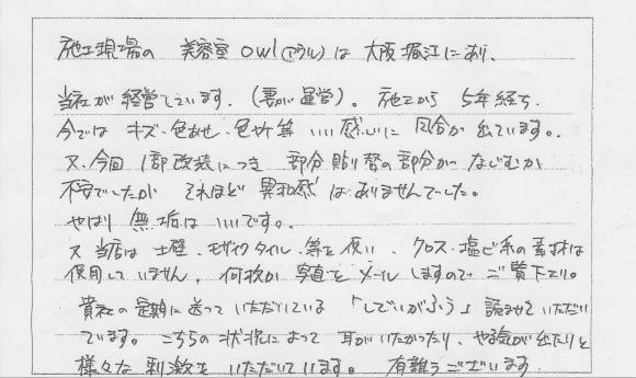 花梨(カリン)無垢フローリングを使用した大阪の美容室(花梨材/無垢材/無垢フローリング/フローリング/カリン材)