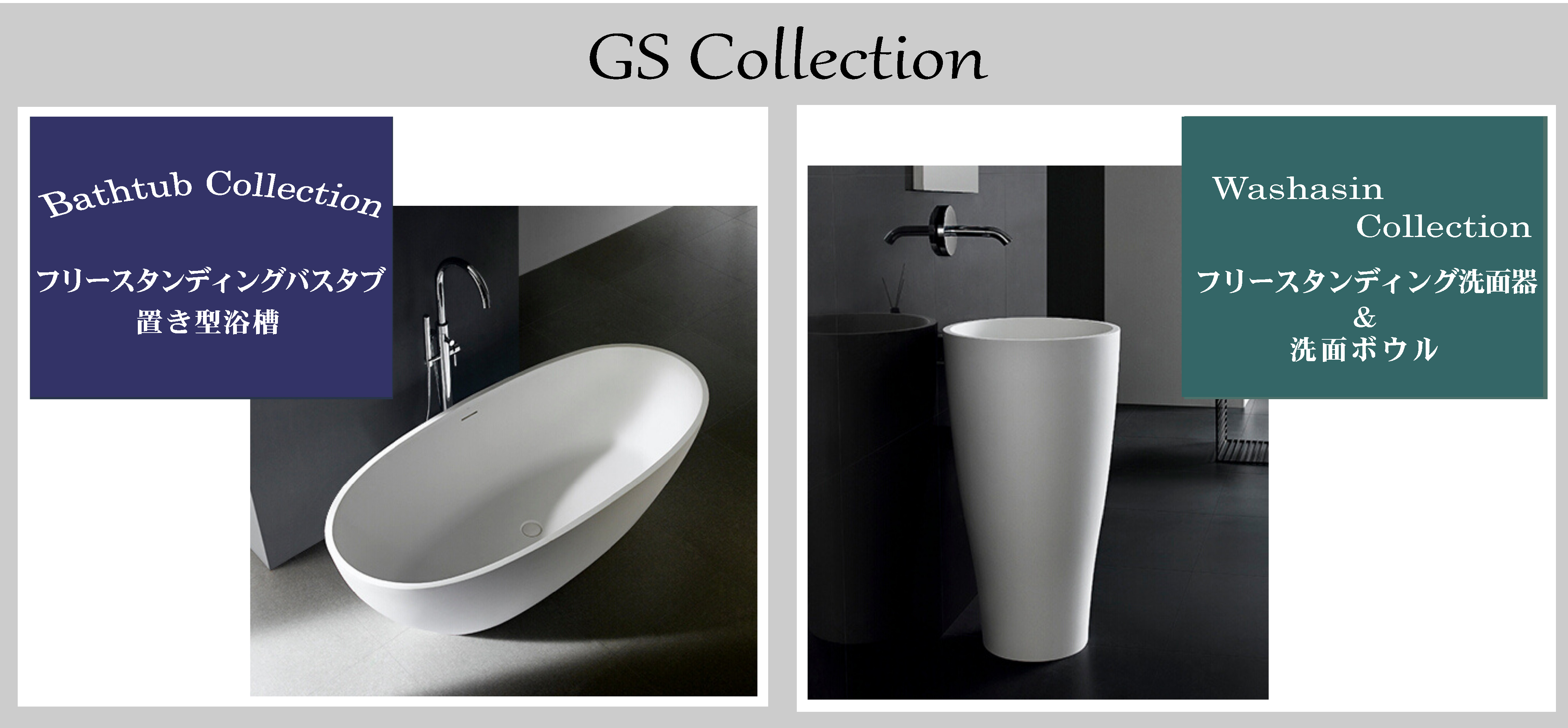 gs_collection バスタブ、洗面器、水栓