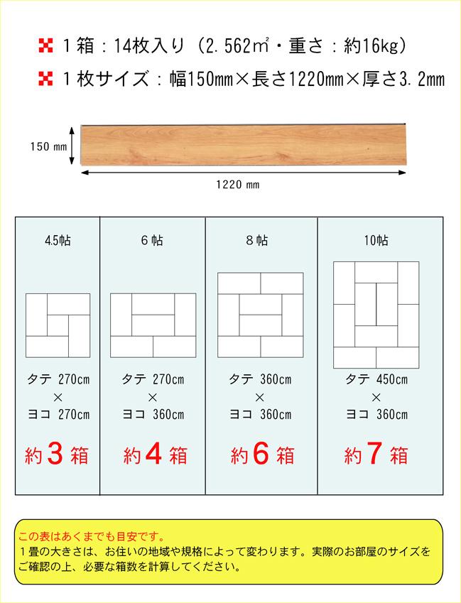 参考図.接着剤や釘不要、カッターで簡単施工のPVCフローリング